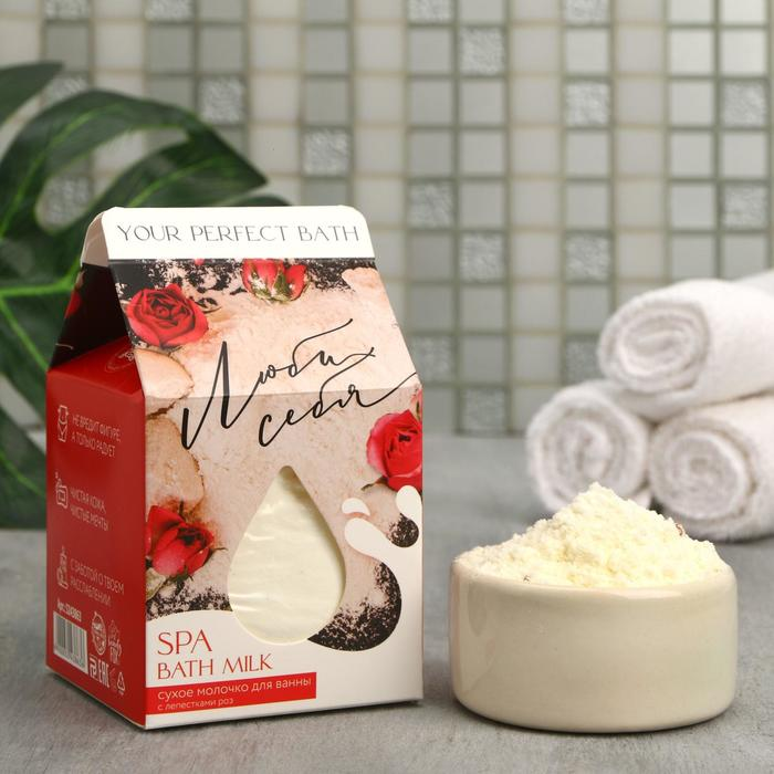 "Ароматное молочко для ванны ""Люби себя"", с лепестками роз, 200 г"