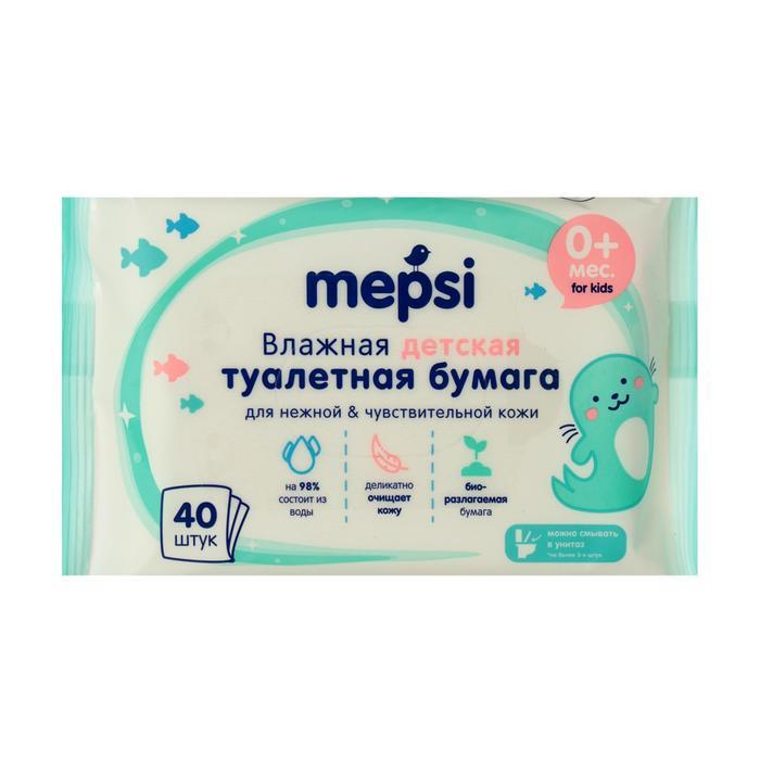 Влажная туалетная бумага MEPSI для детей, 40 шт