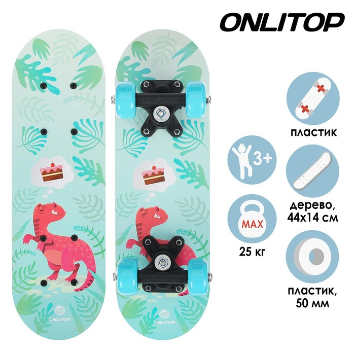 Скейтборд детский Динозавр 44 14 см, колёса PVC 50 мм, пластиковая рама