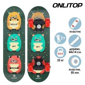 Скейтборд детский «Монстры» 44 × 14 см, колёса PVC 50 мм, пластиковая рама Ош