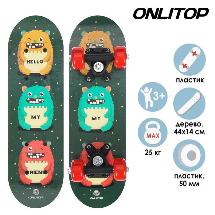 Скейтборд детский Монстры 44 14 см, колёса PVC 50 мм, пластиковая рама