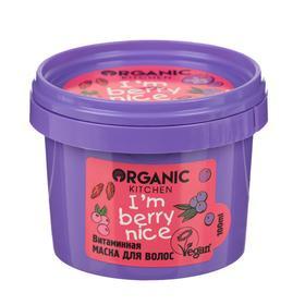 Маска для волос Organic Shop I'm berry nice, витаминная, 100 м