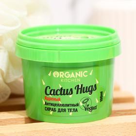 Скраб для тела Organic Shop Cactus hugs, антицеллюлитный, 100 мл Ош