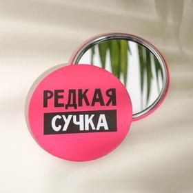 Зеркало карманное «Редкая сучка», d=7 см Ош