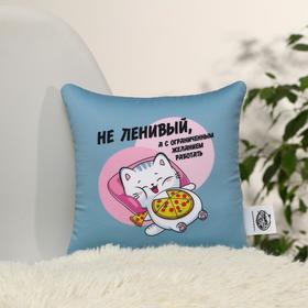 Подушка антистресс «Не ленивый» Ош