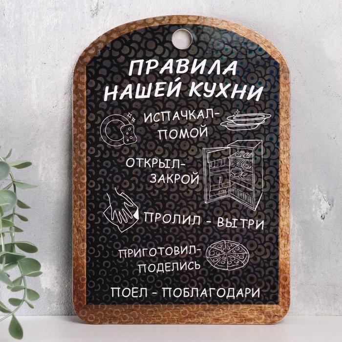 Правила дома Правила нашей кухни, меловая доска