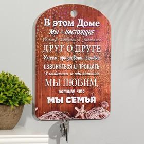 Ключница Правила дома 'Мы семья!' Ош