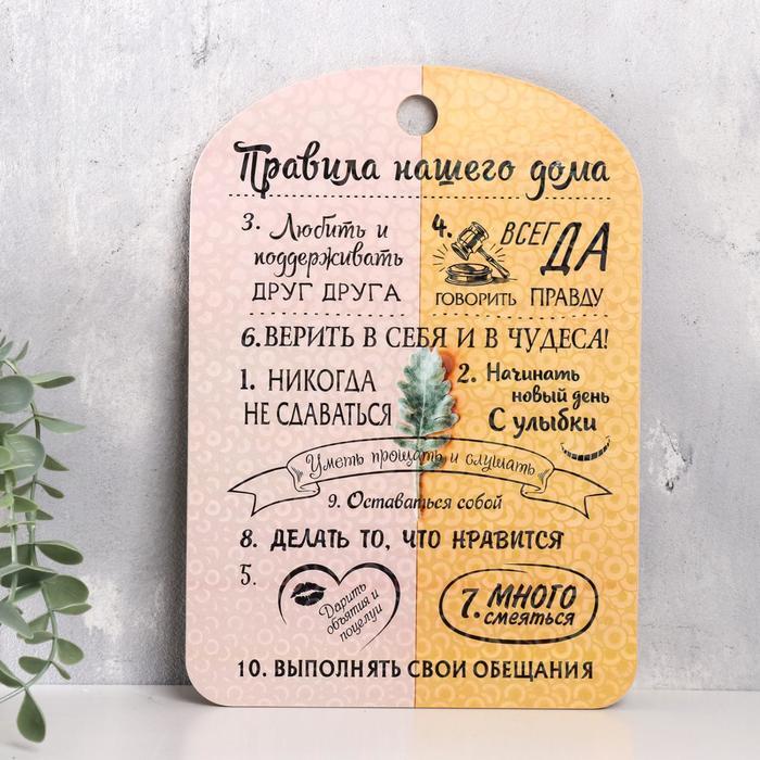 Правила дома Любить друг друга, розовый, персиковый