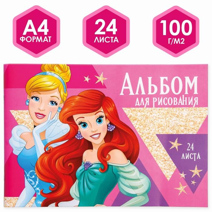 """Альбом для рисования А4, 24 л., """"Ариэль и Золушка"""", Принцессы"""