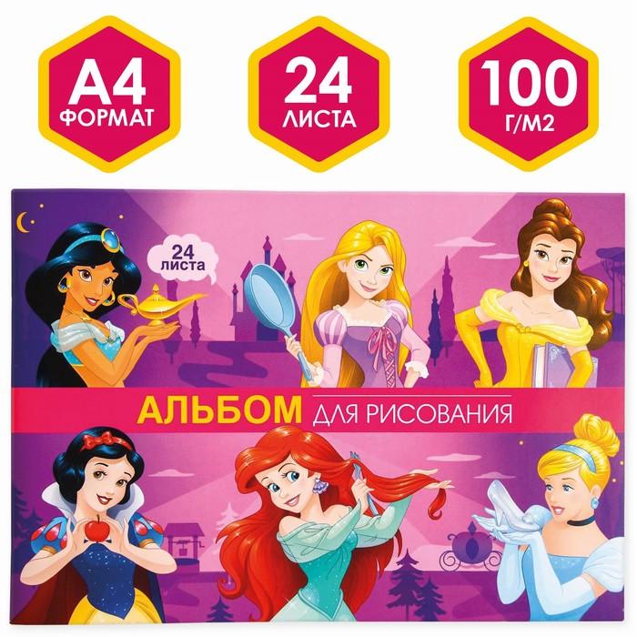 """Альбом для рисования А4, 24 л., """"Принцессы Дисней"""", Принцессы"""