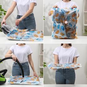 Вакуумный пакет для хранения вещей «Листопад», 50×60 см