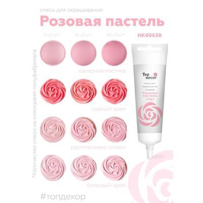 """Пищевой краситель жидкий """"Розовый пастельный"""" 100 г"""