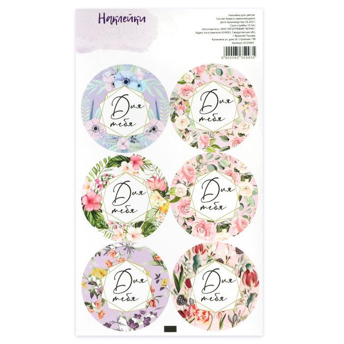 Наклейка для цветов Для тебя, 16 х 9,5  см