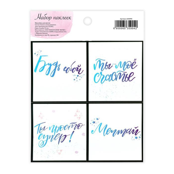 Наклейка для цветов Счастье, 15 х 11,5 см
