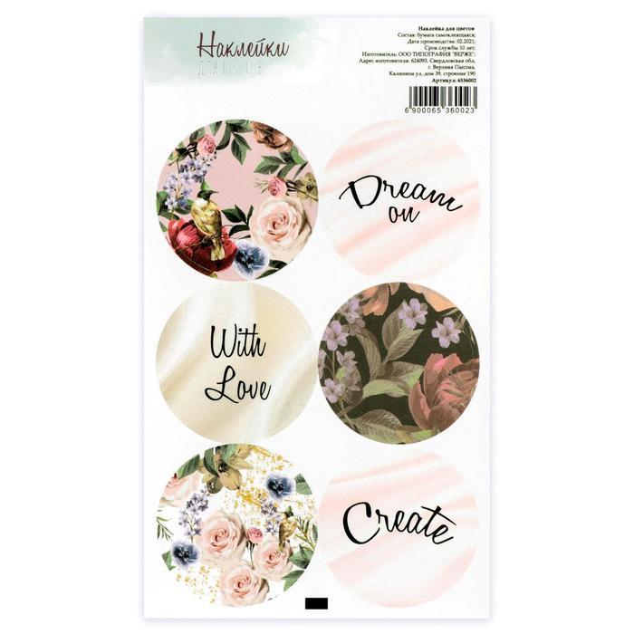 Наклейка для цветов Сreate, 16  9,5 см