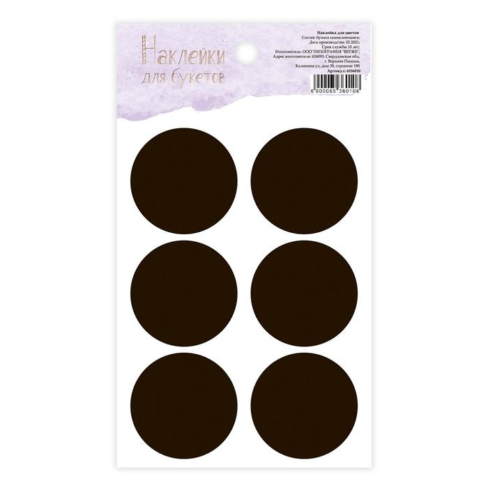 Наклейка для цветов  Черные, 16  9,5 см