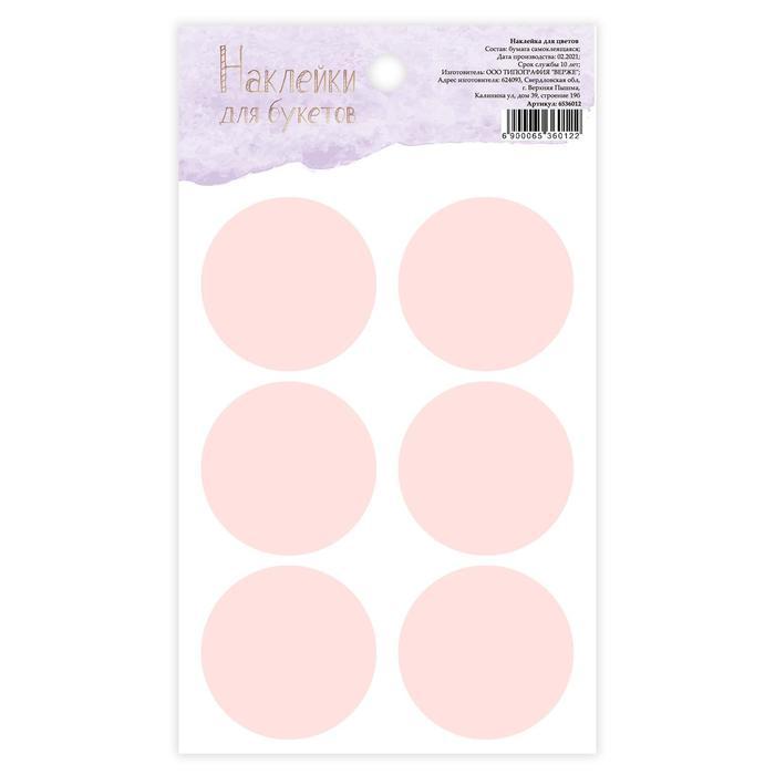 Наклейка для цветов  Пастель, 16  9,5 см