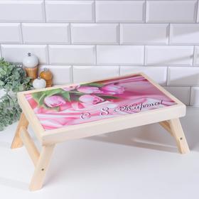 """Столик для завтрака  """"С 8 Марта!"""" розовые тюльпаны, 43 х 27 см"""