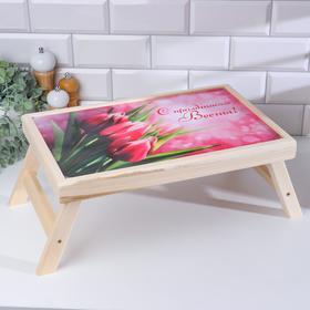 Столик для завтрака  'С Праздником Весны!' тюльпаны, 43 х 27 см Ош