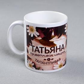 "Кружка ""Татьяна"" сублимация, 320 мл"