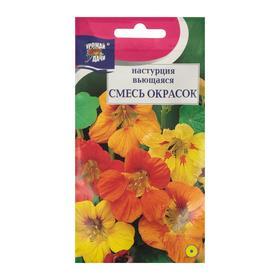 Семена цветов Цв Настурция вьющ. Смесь окрасок,2  гр