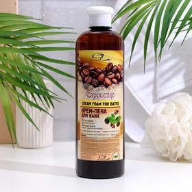 Крем-пена для ванн серии Parli Cosmetics «Капучино», 500 мл