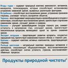 Бальзам «Натуроник. Ястребинка», интенсивное зрение, 100 г - Фото 3