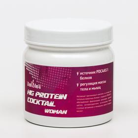 Протеиновый коктейль ValulaV HG Protein Cocktail Woman, 250 г