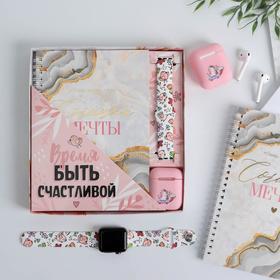 Набор: ремень для часов, ежедневник и чехол для наушников «Время быть счастливой», 20 х 22 см Ош