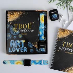 Набор: ремень для часов, ежедневник и чехол для наушников Art lover, 20 х 22 см Ош