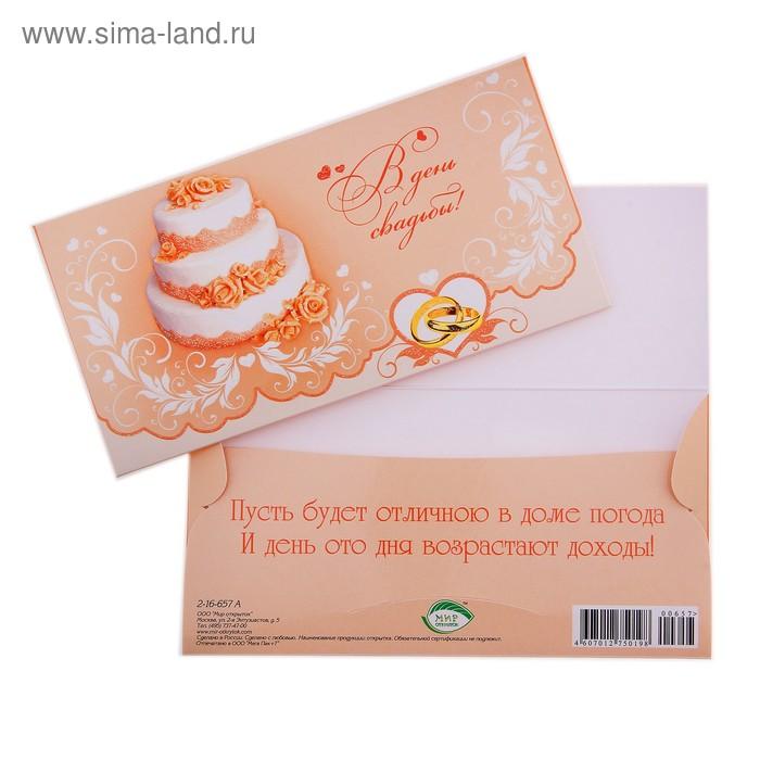 налет каланхоэ поздравление в день свадьбы в конверте много молилась
