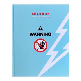 """Дневник универсальный для 1-11 классов """"Не трогать"""", твёрдая обложка, матовая ламинация, 40 листов"""