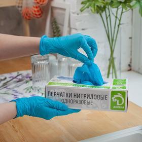 Перчатки хозяйственные нитриловые неопудренные Доляна, размер M, повышенной прочности, 4 гр, 100 шт/уп, цена за 1 перчатку, цвет голубой