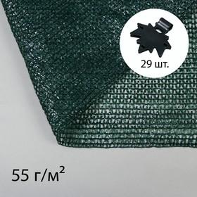Сетка фасадная затеняющая, 4 × 10 м, плотность 55 г/м², зелёная, с клипсами Ош