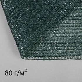 Сетка фасадная затеняющая, 2 × 10 м, плотность 80 г/м², зелёная, с клипсами Ош
