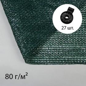 Сетка фасадная затеняющая, 3 × 10 м, плотность 80 г/м², зелёная, с клипсами Ош