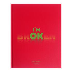 """Дневник универсальный для 1-11 классов """"Я в порядке"""", твёрдая обложка, матовая ламинация"""", 40 листов"""