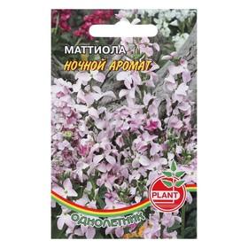Семена цветов Матиолла 'Ночной аромат', 0,13 г Ош