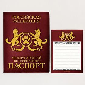 Обложка для ветеринарного паспорта «Ветеринарный паспорт Российской Федерации» и памятка Ош