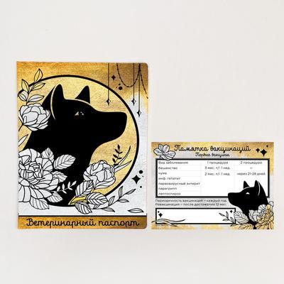 Обложка для ветеринарного паспорта и памятка для собаки - Фото 1