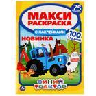Макси-раскраска с наклейками «Синий трактор», 12 стр.
