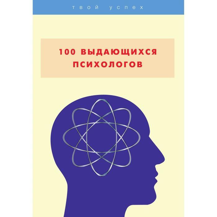100 выдающихся психологов