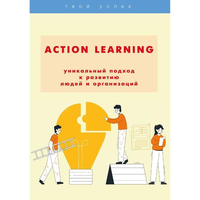 ACTION Learning — уникальный подход к развитию людей и организаций