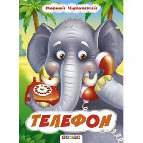 «Телефон», К. Чуковский, художник Ковалева, меловка, А5, Фортуна