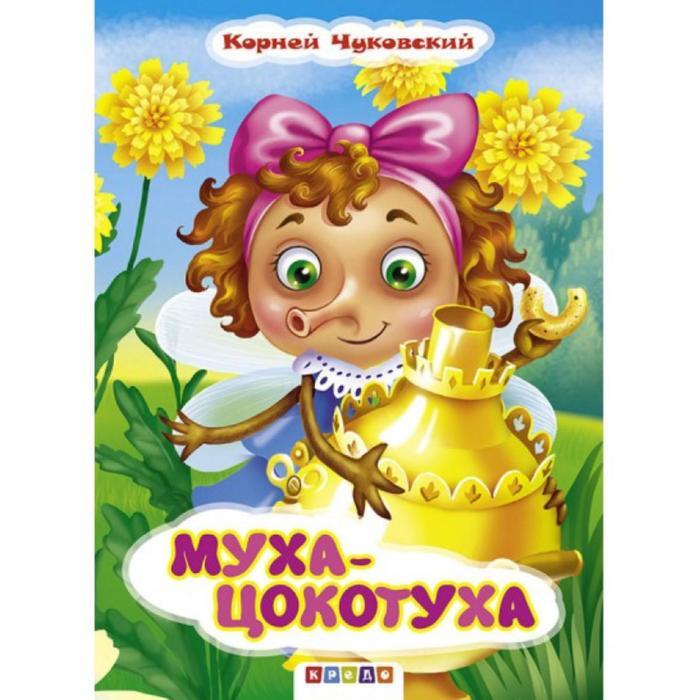 Муха-Цокотуха, К. Чуковский, художник Ковалева, меловка, А5, Фортуна