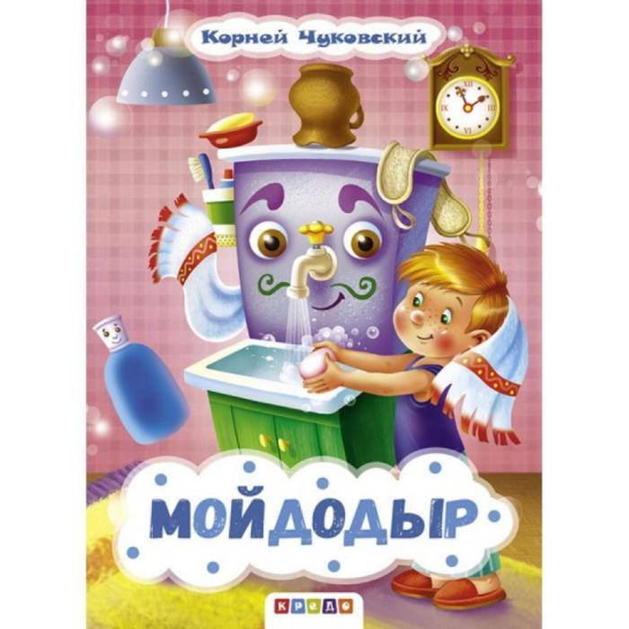 Мойдодыр, К. Чуковский, художник Ковалева, меловка, А5, Фортуна