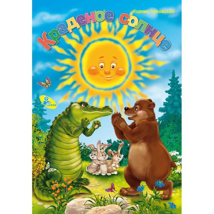 Краденое солнце, К. Чуковский, художник Ковалева, меловка, А5, Фортуна