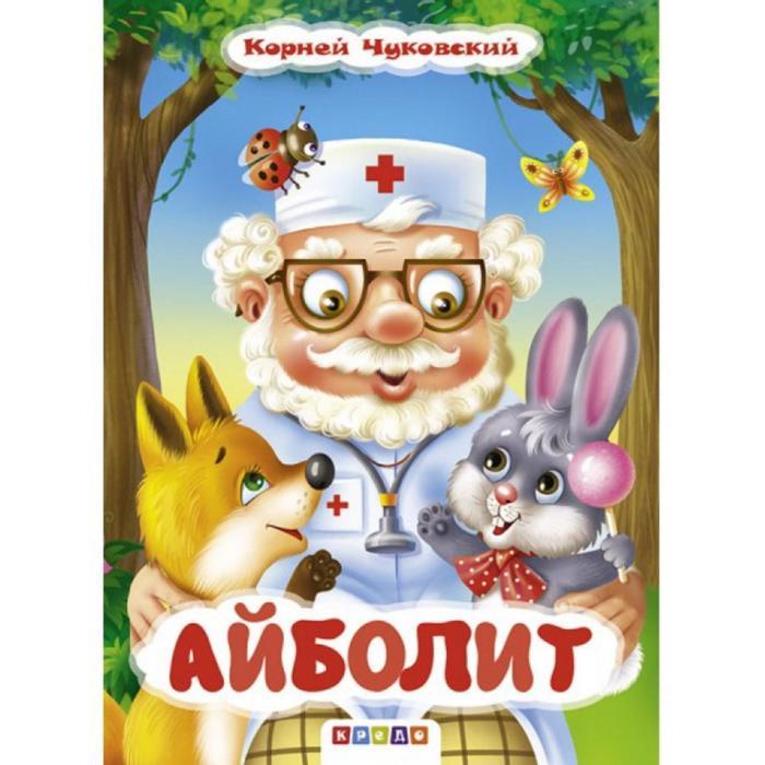 Айболит, К. Чуковский, художник Ковалева, меловка, А5, Фортуна