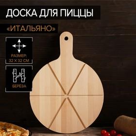 Доска для пиццы Доляна «Итальяно», d=32 см, толщина 1,8 см, берёза