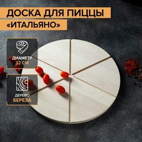 Доска для пиццы с ручкой Доляна «Итальяно», d=32 см, толщина 1,8 см, берёза